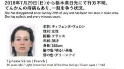 Disparition inquiétante d'une Française dans le nord-est du