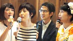 「同性婚が認められると、あなたにどんな不利益がありますか?」木村草太、小島慶子、ブルボンヌが同性婚の実現性を探る