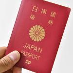 日本のパスポート、初の単独世界1位。ビザなし渡航先が190カ国・地域に