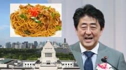 安倍首相、得意料理は「焼きそば」と明かす。隠し味は「アレ」だった