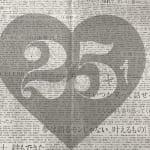 """「安室奈美恵さま これからも、あなたは私たちのHeroです」異例の広告にあふれる""""愛"""""""