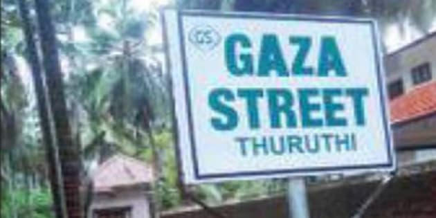 Road in Kerala renamed after Gaza Strip?