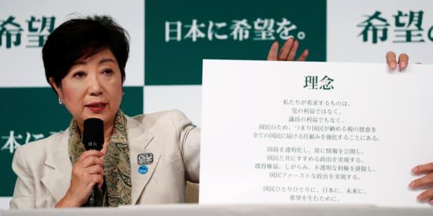 10月6日に記者会見する「希望の党」小池百合子代表