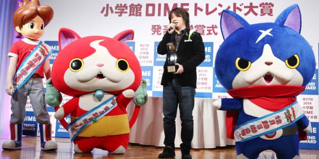 毎年、その年に話題になった賞品やサービスを賞する「小学館DIMEトレンド大賞」の発表・贈賞式が2014年11月13日、東京都内で行われ、今年の大賞にゲームやアニメで人気の「妖怪ウォッチ」が選ばれた。
