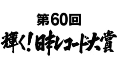 「日本レコード大賞」、受賞者と曲は?(一覧)