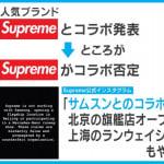"""サムスン×Supreme""""偽""""ブランドのコラボは確信的?"""