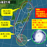 台風21号、今年最強の勢力で上陸の恐れ 進路は?