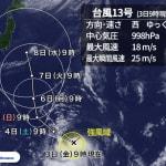 台風13号(サンサン)発生 発達しながら北上の恐れ