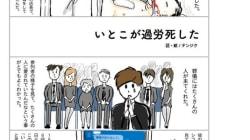 居酒屋「わらわら」店長の過労死を明かしたネット上の漫画が話題に。「会社に殺されたんだ...」