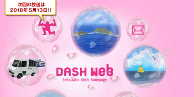 「ザ!鉄腕!DASH!!」公式サイト