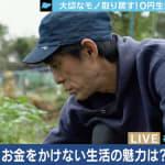 『完全自殺マニュアル』の著者・鶴見済さんが実戦する「0円生活」とは?