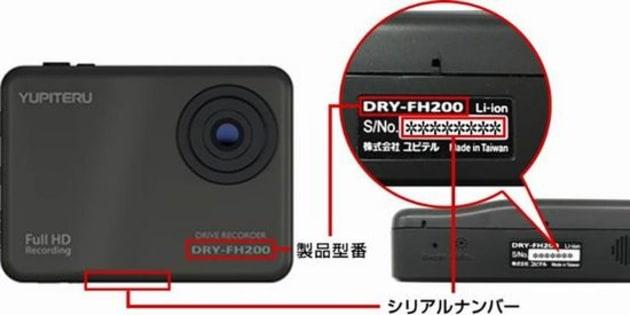 ユピテルがリコールを実施するドライブレコーダー「DRY-FH200」