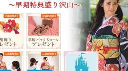 振袖業者「はれのひ」破産手続き開始 1200着を保管、横浜市内で記者会見へ