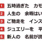 「サラリーマン川柳」入選100句が決定 ハフポスト日本版編集部の「推し」はコレ!