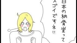 納骨堂・ショック-『スコットランド人夫の日本不思議発見記』(24)