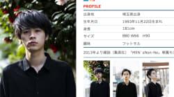 成田凌、接触事故を謝罪「私の不注意。本当に申し訳ございませんでした」