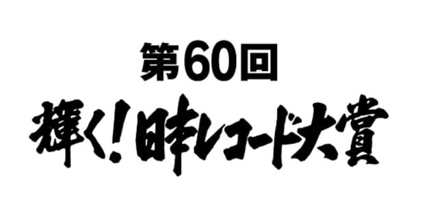 「輝く!日本レコード大賞」公式サイトより