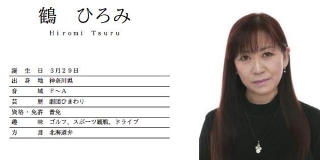 鶴ひろみさん