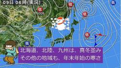 9日は各地で真冬並みの厳しい寒さ 雪が降る地域も