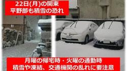 月曜の関東 雪の降る時間と影響は