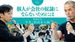 サイボウズ式:「人生の目的を見つけて邁進している」なんてウソ、「仕事の意味」ばかり考えてもしょうがない──田端信太郎×青野慶久