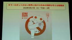 キラーロボットの規制へ向けて、日本から大きな一歩