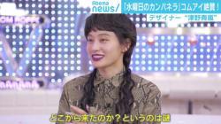 水曜日のカンパネラ・コムアイが絶賛、日本人若手デザイナーが作る驚きのドレス