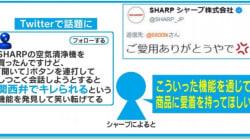 ボタンを押し過ぎると「関西弁でキレる」 シャープの家電が話題