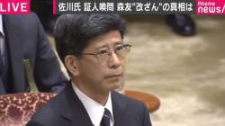 佐川宣寿・前国税庁長官の証人喚問を中継 森友文書の改ざん問題、何を語るのか