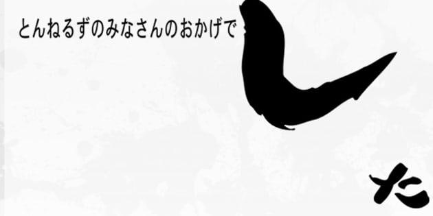 保毛尾田保毛男」批判に、フジ・...