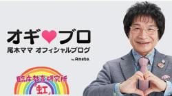 """尾木ママ、6月は""""いじめの季節""""「しっかり変化見守って」呼びかける"""