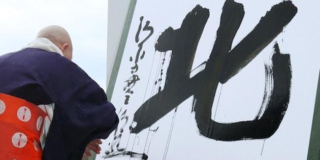 今年の漢字は「北」 その理由は...