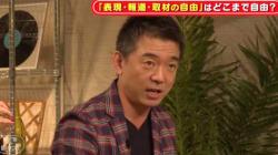 橋下氏「実名報道なんていらない。メディアは勉強しないといけない」