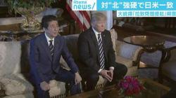 """国内問題山積の日米首脳、トランプ大統領から""""高い球""""が投げられる可能性も?"""