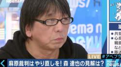 オウム真理教の事件について森達也氏が語る「麻原裁判は、やり直されるべき」