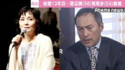 渡辺謙と南果歩が離婚発表 南「曇りのない笑顔で、私らしく歩んで参りたい」