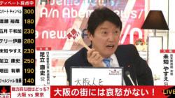 「大阪を関西の州都に」足立康史氏が語る。「朝日新聞、死ね。」で炎上した維新議員
