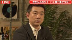 橋下氏&三浦瑠麗氏「野党は追及だけでなく、ルールづくりを提案せよ」