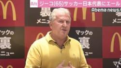 元日本代表監督ジーコ、サッカー日本代表にエール。優勝予想は「ブラジル」