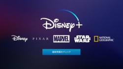 ディズニーの動画配信「Disney+」2019年にスタート。Netflixへのコンテンツ供給は打ち切りへ