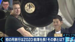 前澤友作氏のプロジェクト『#dearMoon』に宇宙飛行士・山崎直子氏も期待「宇宙旅行がより身近になる」