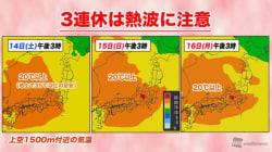 三連休の天気、体温を超える危険な暑さに 西日本豪雨の被災地では40度に近づくところも