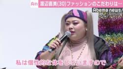 渡辺直美、独自のファッション観を語る「体型をカバーしようと思って大きい服を着るんじゃなくて...」