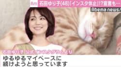 """石田ゆり子、""""SNS疲れ""""で更新休止を検討 今後は「ゆるゆるマイペースに」"""