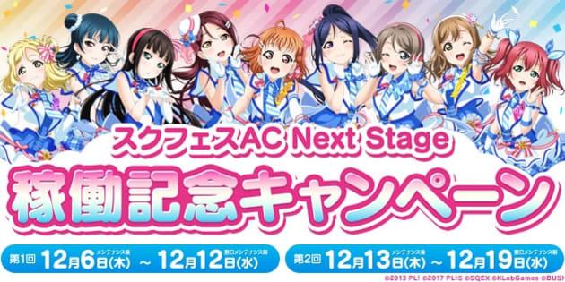 「スクールアイドルフェスティバル〜after school ACTIVITY〜Next Stage」
