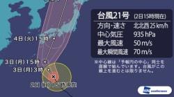 台風21号、4日(火)に上陸のおそれ 非常に強い勢力を維持