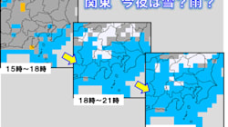 関東、今夜はどこで雪? 都心部は帰宅時間帯、雨に