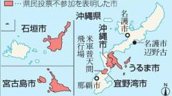 沖縄県民投票、5市不参加ほぼ確定 辺野古埋め立ての賛否をめぐり