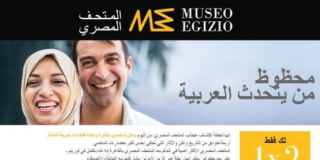Un video del leader dei Giovani padani sugli sconti agli arabi manda in tilt il centralino del Museo Egizio di Torino