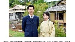 『この世界の片隅に』TBSで連ドラに。ヒロインは松本穂香、夫は松坂桃李